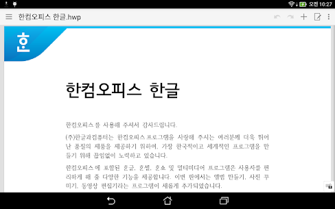 Hancom Office Hwp For Android 10