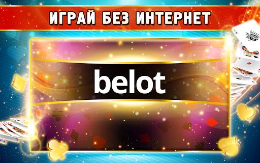 Belot - u0418u0433u0440u0430u0439 u0411u0435u043bu043eu0442 u043eu0444u043bu0430u0439u043d 1.1.18 Screenshots 11