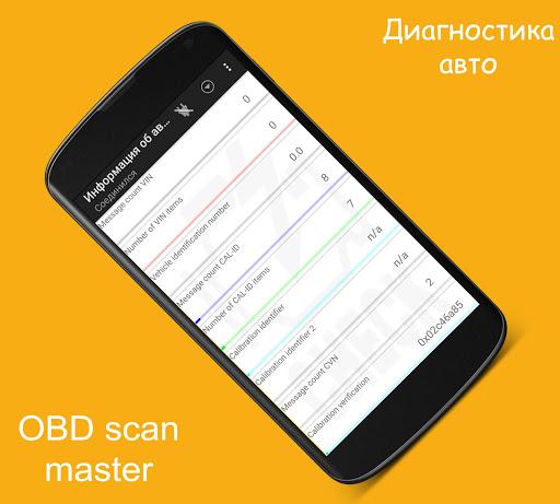 Diagnostics of the ECU. OBD scan check.  Screenshots 5