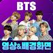BTS 영상 배경화면 - 방탄소년단 모든 영상 배경화면 노래방