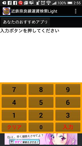 近鉄奈良線運賃検索 Light For PC Windows (7, 8, 10, 10X) & Mac Computer Image Number- 5