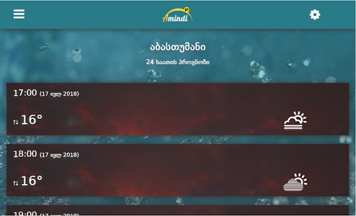 Amindi.ge - Weather forecast  Screenshots 22