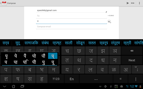 Sparsh Marathi Keyboard APK Download For Android 3