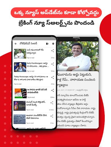 Telugu News App: Top Telugu News & Daily Astrology apktram screenshots 7