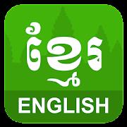 English Khmer Translator