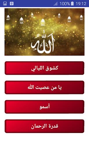 أناشيد إسلامية تقوية الإيمان بدون نت  screenshots 1