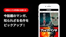 タチヨミドットコムー無料マンガまとめアプリ(ジャンプ、マガジン、ヤングジャンプ、LINEマンガ)のおすすめ画像3