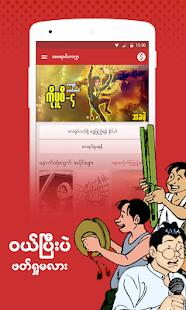 WZ Comic -  ကာတြန္းစာအုပ္မ်ား