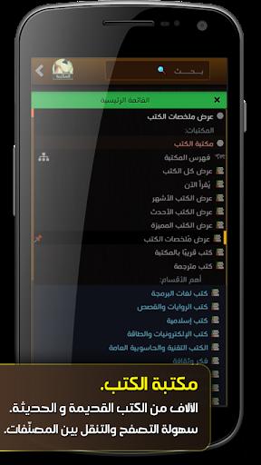 مكتبة الكتب - تحميل كتب إلكترونيّة مصوّرة مجانًا  screenshots 2