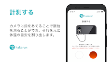 hakarun (はかるん) - 脈拍から体温がわかるアプリのおすすめ画像1