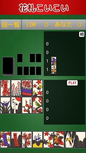 u82b1u672du3053u3044u3053u3044 2.5.2 screenshots 12