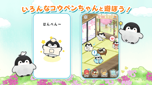 コウペンちゃん はなまる日和:癒し系ゲーム 1.0.19 screenshots 2