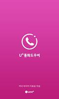 screenshot of U+통화도우미