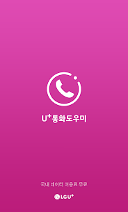 U+통화도우미  Apps on For Pc – Download Free For Windows 10, 7, 8 And Mac 1