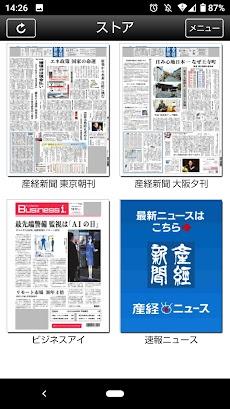 産経新聞のおすすめ画像1