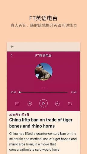 FTu4e2du6587u7f51 3.5.4 Screenshots 3