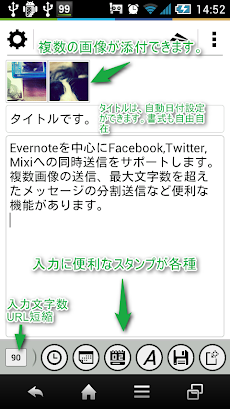 Evernoteかんたん送信メモアプリBridgeEverのおすすめ画像2
