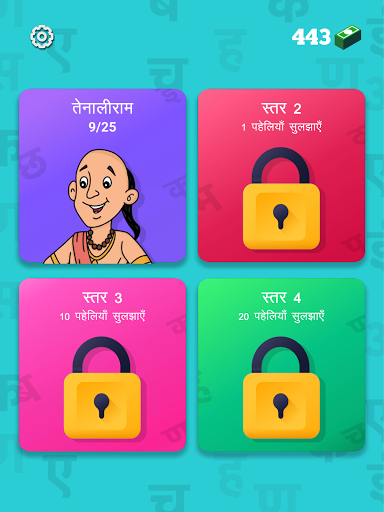 u0939u093fu0902u0926u0940 u092au0939u0947u0932u093fu092fu093eu0901 - Hindi Paheliyan | Hindi Riddles 1.2 screenshots 8