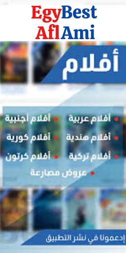 EgyBest Aflami 1.5 screenshots 2