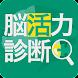 脳活力診断 - Androidアプリ