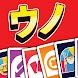 Card Party: ウノ UNO 友達と一緒にカードパーティーゲームを遊ぶ