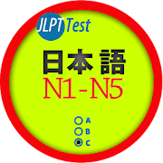 JLPT Test (Japanese Test)