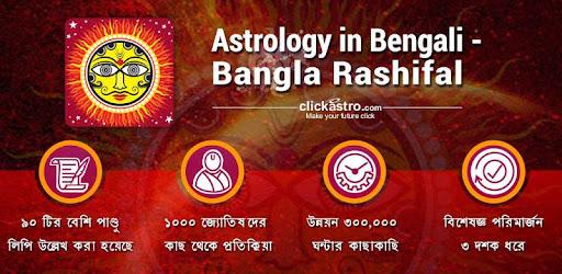 Horoscope calculation bengali Bengali Horoscope