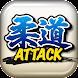 柔道アタック - Androidアプリ