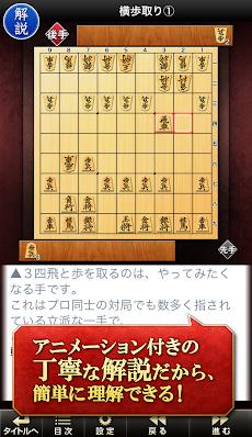 みんなの将棋教室Ⅱ~戦法や囲いを学んで強くなろう~のおすすめ画像2