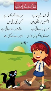 Bachon ki Piyari Nazmain: For Pc, Windows 7/8/10 And Mac Os – Free Download 1