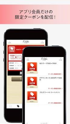 R-LIKE|美容室の公式アプリのおすすめ画像4