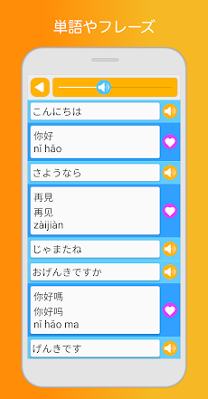 中国語学習と勉強 - ゲームで単語、文法、アルファベットを学ぶのおすすめ画像3