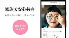 家族アルバム みてね - 子供の写真や動画を共有、整理アプリのおすすめ画像1