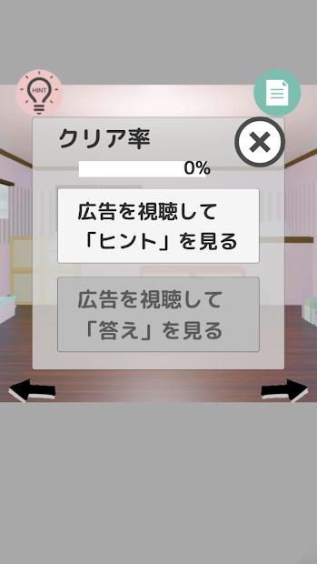 小人の脱出ゲーム バレンタイン screenshot 11