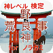 ~七福神検定~野良神荒事 for ノラガミ aragoto - Androidアプリ