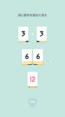 Threes! Freeのおすすめ画像3