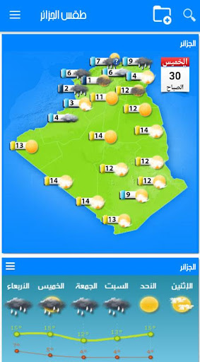 Algeria Weather  screenshots 1