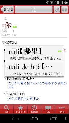中日・日中辞典 公式アプリ|ビッグローブ辞書のおすすめ画像2
