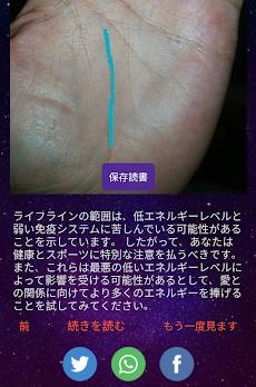 AstroGuru:占星術、星占い、手相占いのおすすめ画像5