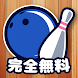 ボウリングストライク|2021年大人気ボウリングゲーム・完全無料・簡単操作・単純だけど面白い - Androidアプリ