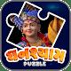 Ghanshyam Puzzle - Swaminarayan Game Download on Windows