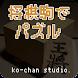 将棋駒でパズル - Androidアプリ