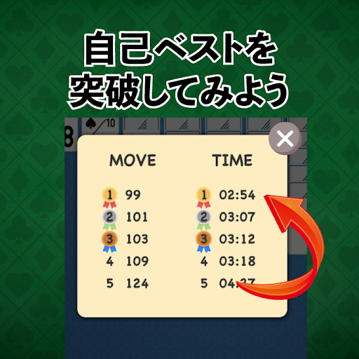 (JP Only)Solitaire | Free Forever 1.570 screenshots 2