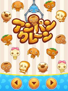 アンパン クレーン - あんぱん系タワーゲームのおすすめ画像4
