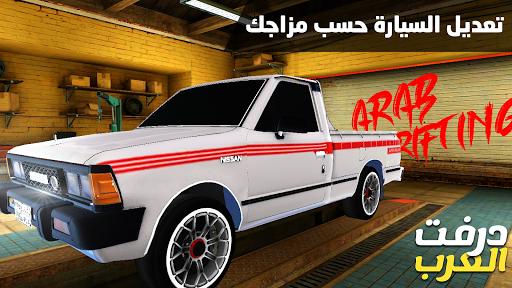 u062fu0631u0641u062a u0627u0644u0639u0631u0628 Arab Drifting  Screenshots 2