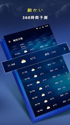 天気予報 - 天気無料・雨雲レーダー・台風の天気予報のおすすめ画像5