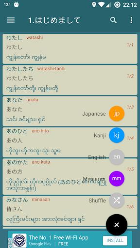 minna kotoba screenshot 1