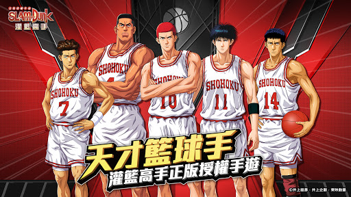 u704cu7c43u9ad8u624b SLAM DUNK 3.0 Screenshots 1