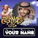 Eid al Adha Photo Frames With Name 2021