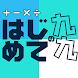 はじめての九九 - 小学二年生(小2)向け無料九々アプリ・かけ算の勉強をしよう - Androidアプリ